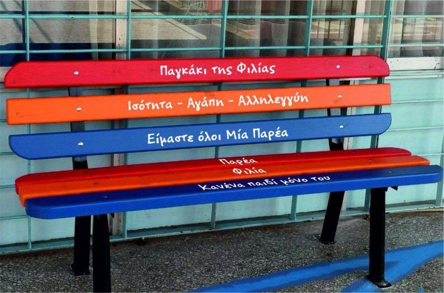 Στην Ηλιούπολη τοποθετήθηκε το «παγκάκι φιλίας» ώστε να μη μένει κανένα παιδί μόνο του