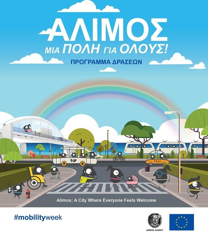 Οι εκδηλώσεις του Δήμου Αλίμου για την Ευρωπαϊκή Εβδομάδα Κινητικότητας