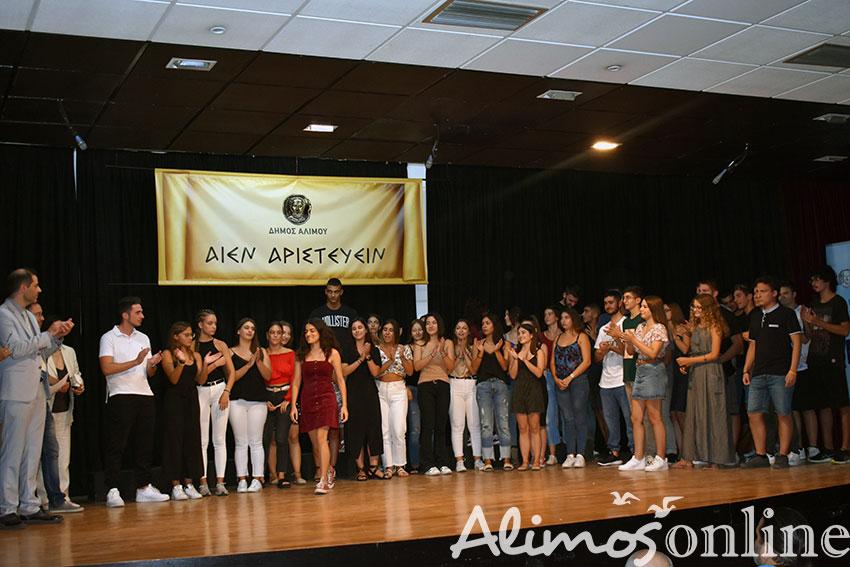Βραβεύτηκαν 383 μαθητές και μαθήτριες του Αλίμου για την εισαγωγή τους σε ΑΕΙ
