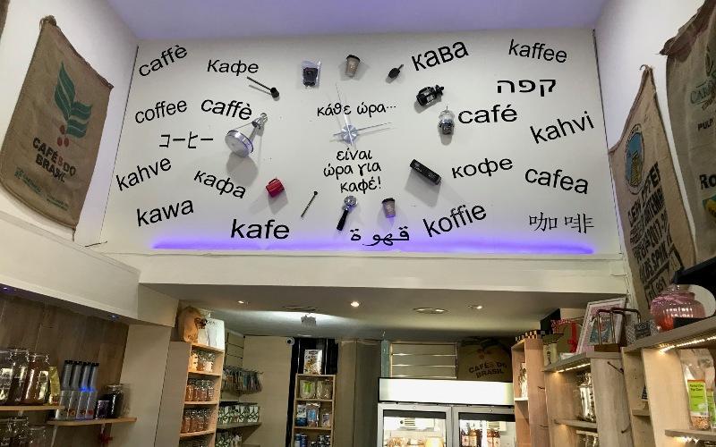 Karpos: To νέο του ρολόι μας ξετρέλανε και μας θύμισε πως είναι…ώρα για καφέ