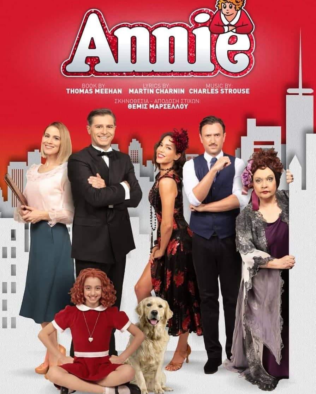 Το μιούζικαλ «Annie» έρχεται τον Δεκέμβριο στα Νότια Προάστια