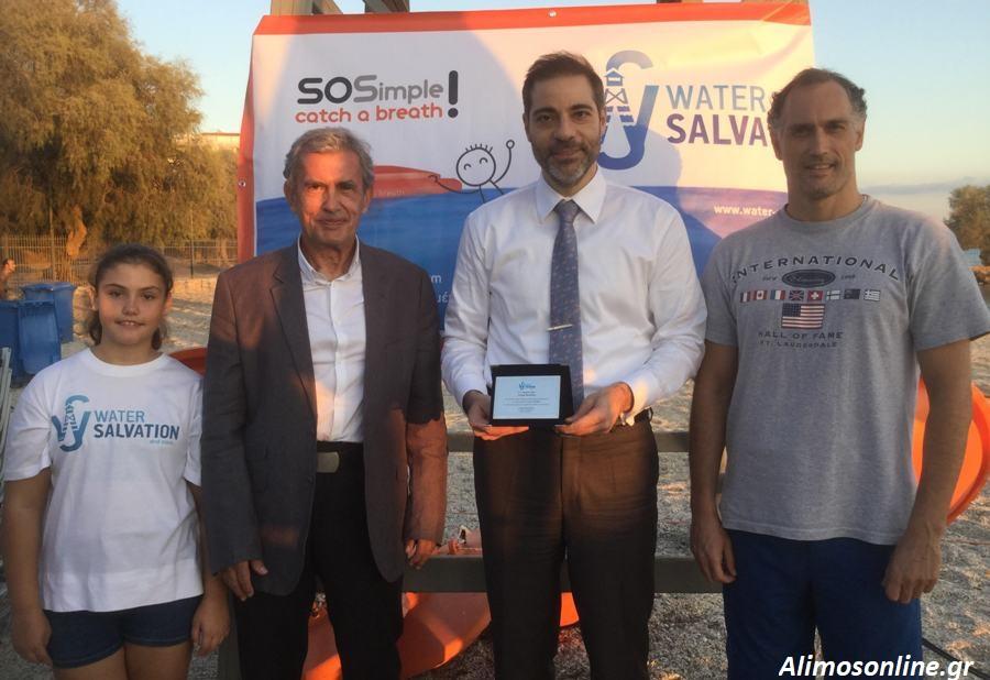Τιμητική Απονομή στο Δήμαρχο Ανδρέα Κονδύλη από την Water Salvation