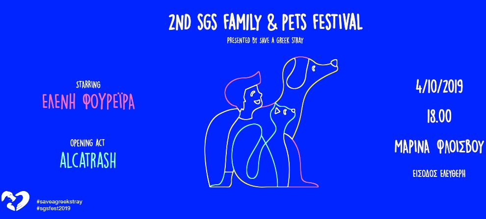 Την Παρασκευή διοργανώνεται το 2nd Family & Pets Festival στη Μαρίνα Φλοίσβου