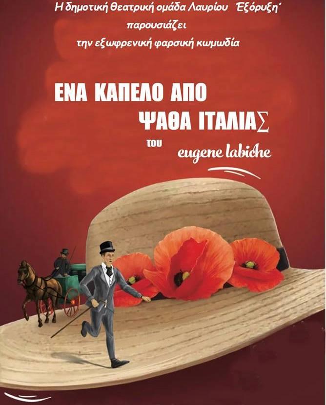 Αυλαία του 12ου Διαδημοτικού Φεστιβάλ Ερασιτεχνικού Θεάτρου με το έργο «Ένα καπέλο από ψάθα Ιταλίας»