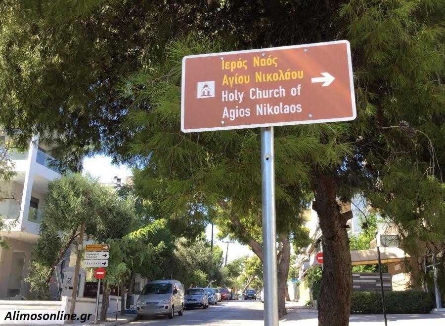 Πληροφοριακές πινακίδες για τις εκκλησίες του Αλίμου