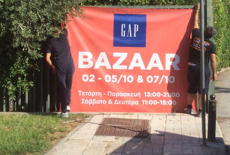 Τελευταία ημέρα αύριο για το bazaar της Gap