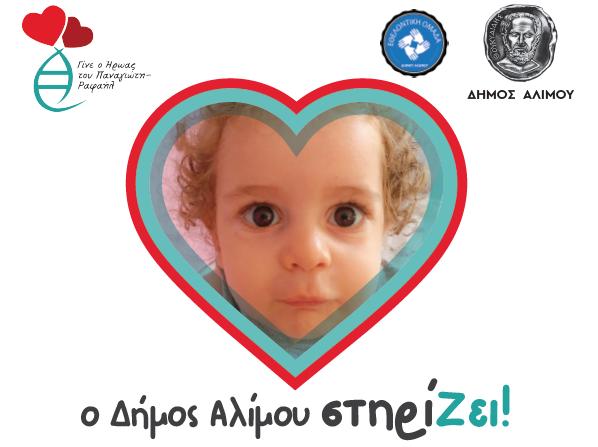 Djs του Alimos Web Radio διοργανώνουν ένα «Πάρτι Ζωής» για τον μικρό Παναγιώτη Ραφαήλ