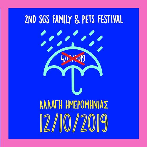 Αύριο το 2nd Family & Pets Festival στη Μαρίνα Φλοίσβου