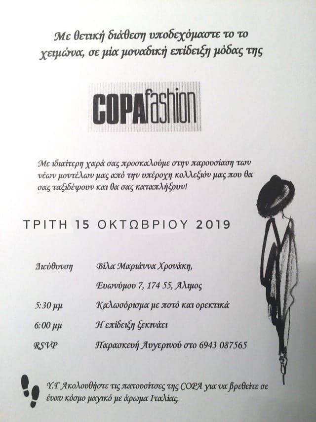 Επίδειξη μόδας της «Copa Fashion»