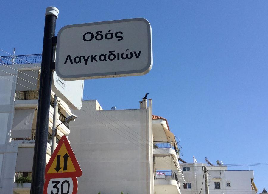 Oδός Λαγκαδίων ή οδός Λαγκαδιών;