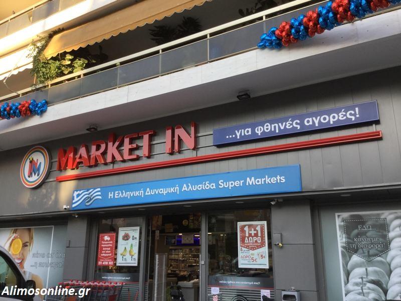 Market In: Εγκαίνια αύριο με προσφορές γνωριμίας και event με τον Χρήστο Φερεντίνο