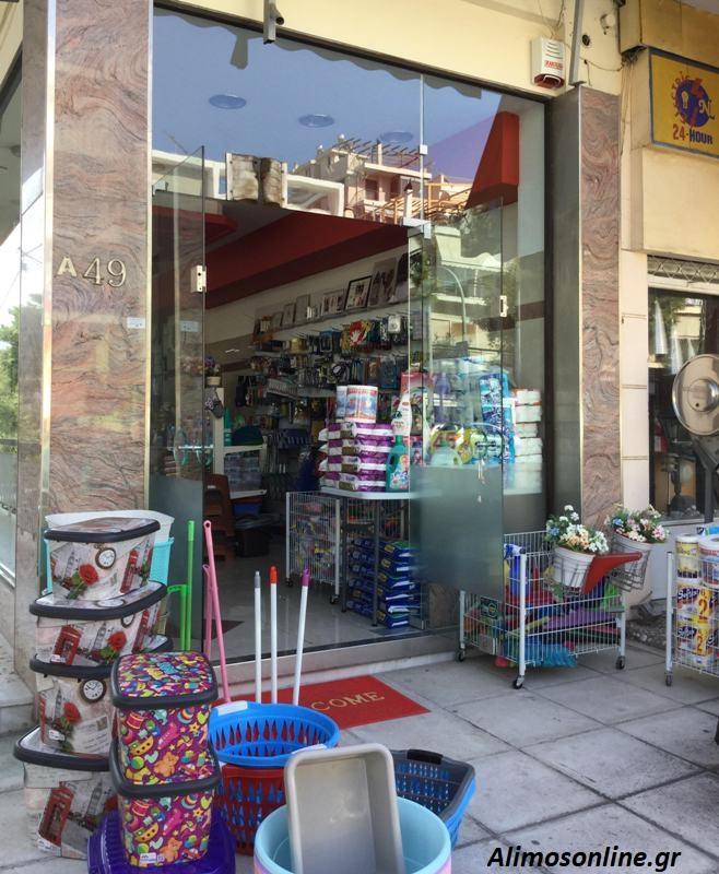Νέο κατάστημα με είδη καθαρισμού, άνοιξε στο Άνω Καλαμάκι