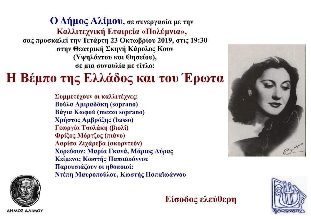 Εκδήλωση στο «Κάρολος Κουν»: Η Βέμπο της Ελλάδος και του έρωτα