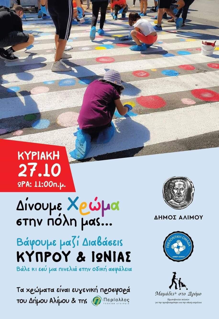 Οι διαβάσεις της Λ.Ιωνίας και Κύπρου γεμίζουν χρώμα