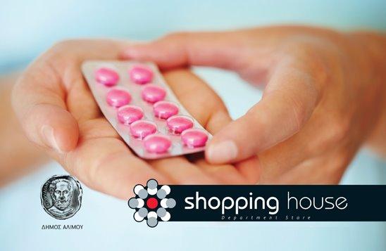 Ξεκινά η συγκέντρωση φαρμάκων για το Κοινωνικό Φαρμακείο Αλίμου