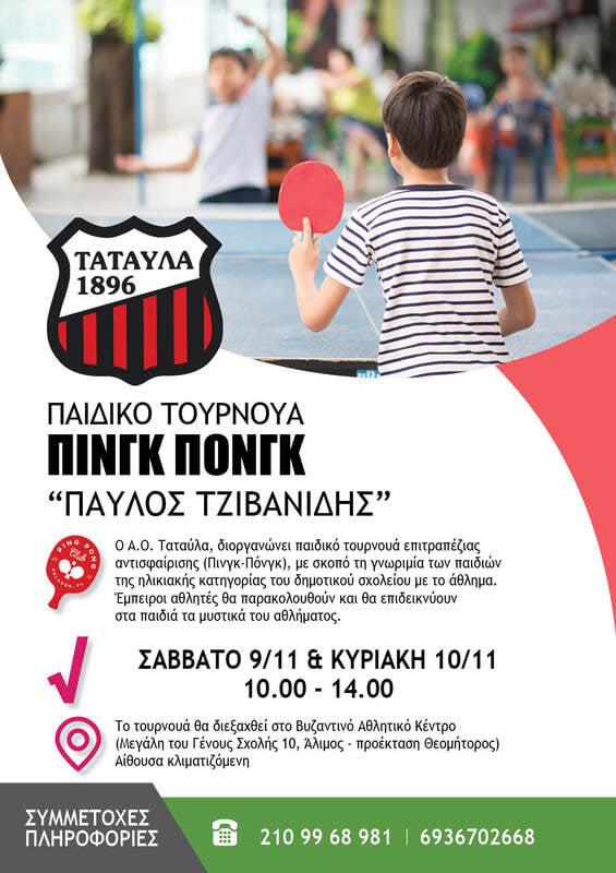 Την επόμενη εβδομάδα διοργανώνεται το παιδικό τουρνουά πινγκ -πονγκ «Παύλος Τζιβανίδης»