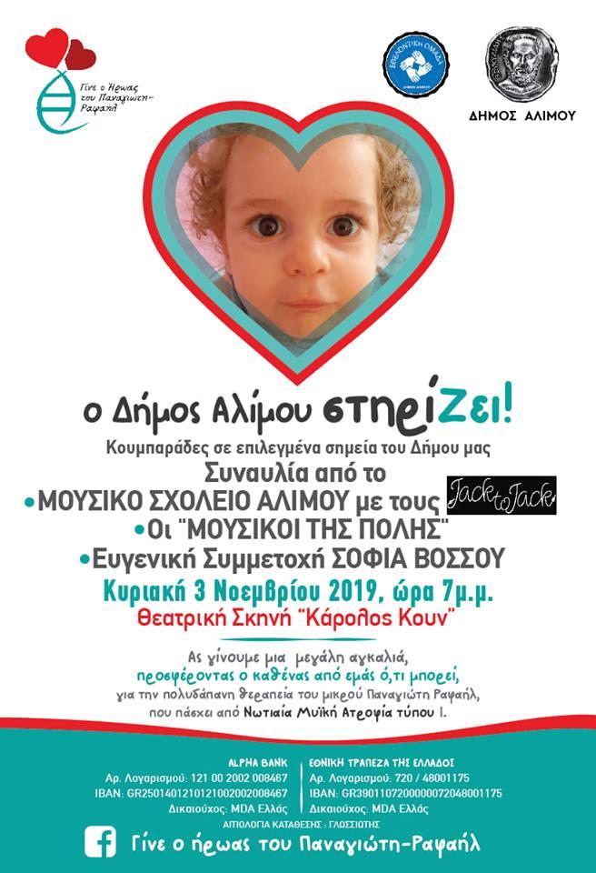 Αύριο η συναυλία στήριξης για τον μικρό Παναγιώτη – Ραφαήλ από το Μουσικό Σχολείο Αλίμου και τη Σοφία Βόσσου