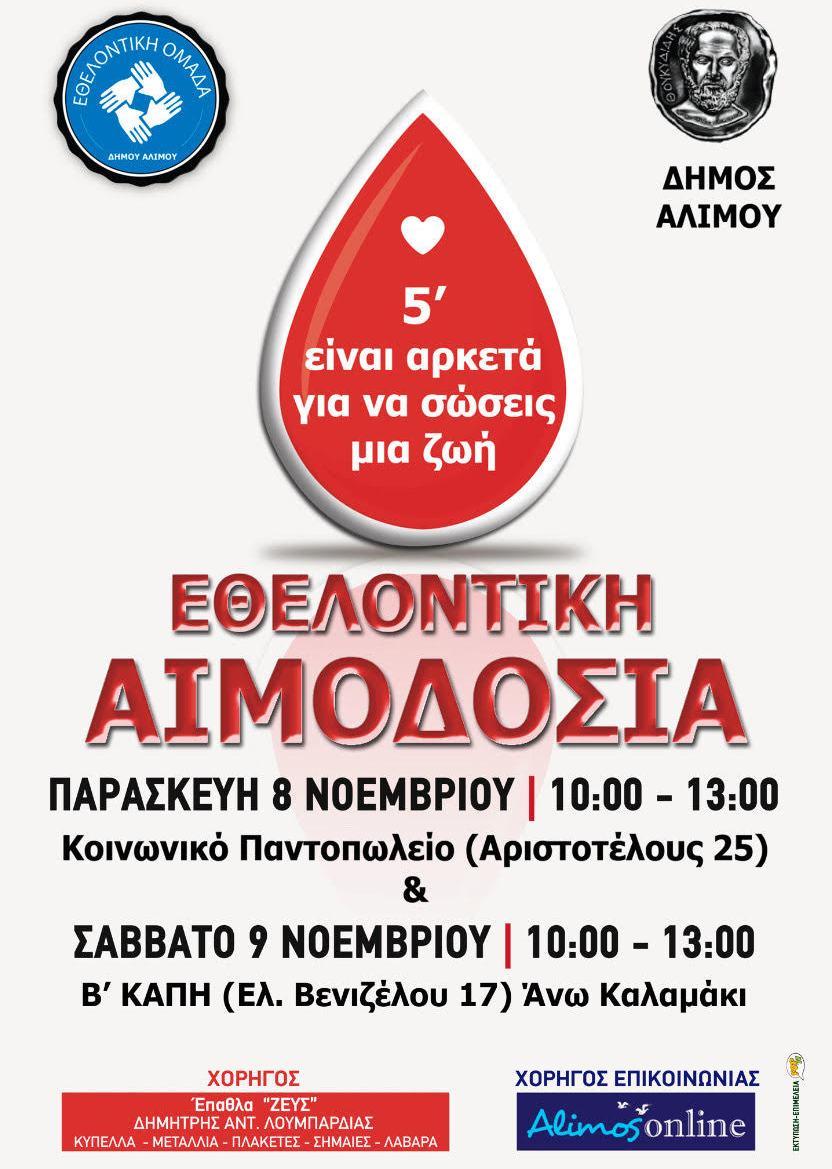 Την Παρασκευή και το Σάββατο πραγματοποιείται η εθελοντική αιμοδοσία του Δήμου Αλίμου