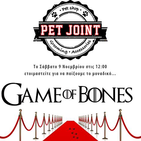 Το «Game of Bones» έρχεται το Σάββατο στο Pet Joint