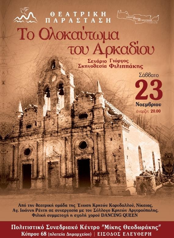 Θεατρική παράσταση «Το ολοκαύτωμα του Αρκαδίου» με ελεύθερη είσοδο στην Αργυρούπολη