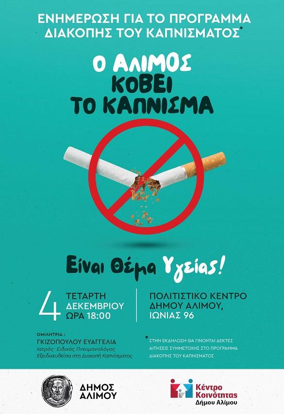 O Άλιμος κόβει το κάπνισμα: Πρόγραμμα διακοπής καπνίσματος θα ξεκινήσει σύντομα στην πόλη