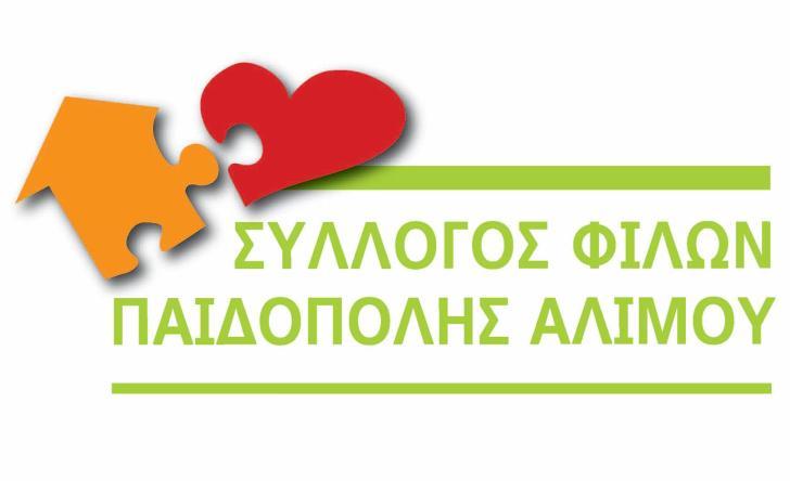 Την επόμενη εβδομάδα η εκλογή του νέου Δ.Σ για τον Σύλλογο Φίλων Παιδόπολης Αλίμου