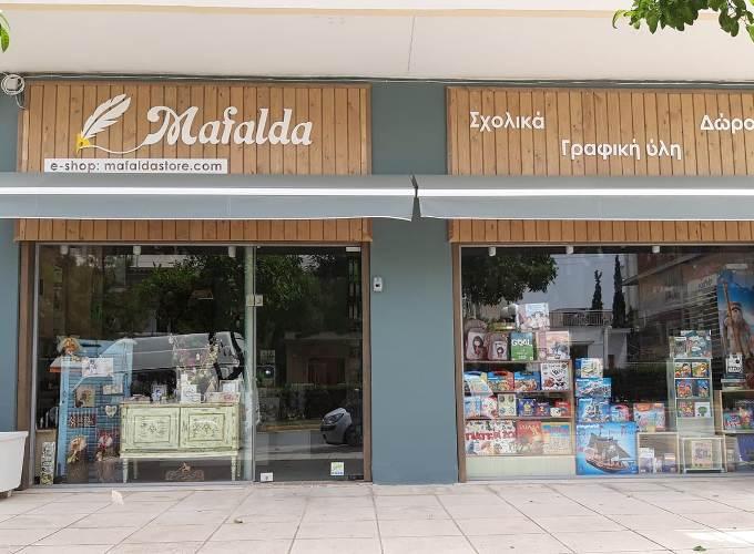 «Χριστουγεννιάτικες ιστορίες» για παιδιά 3-7 ετών στο βιβλιοπωλείο Mafalda