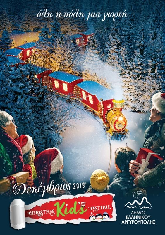 Το πρόγραμμα των χριστουγεννιάτικων εκδηλώσεων του δήμου Ελληνικού - Αργυρούπολης