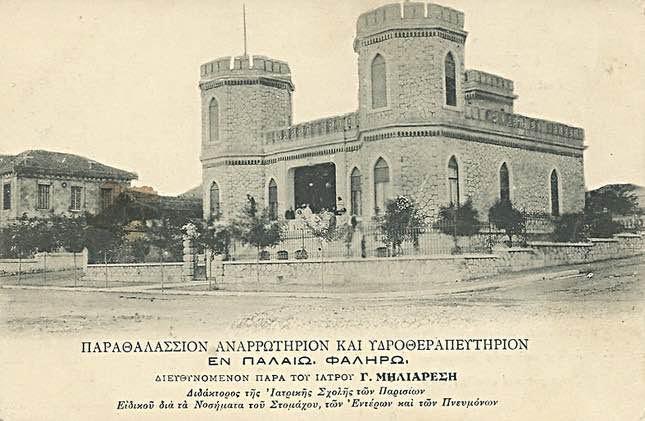 Η ιστορία του «Λευκού Πύργου των Αθηνών» στο Παλαιό Φάληρο, όπου λειτουργεί πλέον ως Μουσείο Παιχνιδιών