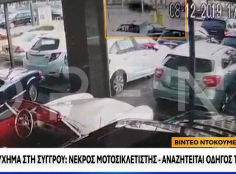 Τροχαίο στη Συγγρού: Το βίντεο με το δυστύχημα όπου το τζιπ παράτησε αιμόφυρτο των μοτοσικλετιστή