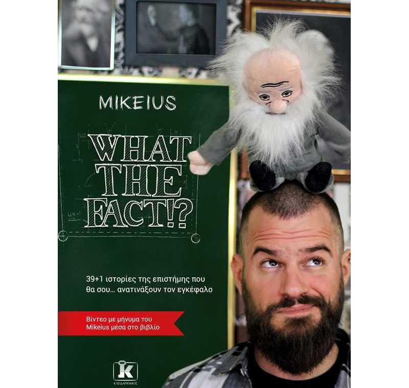 O Mikeius υπογράφει αντίτυπα του What the fact στο Public Γλυφάδας