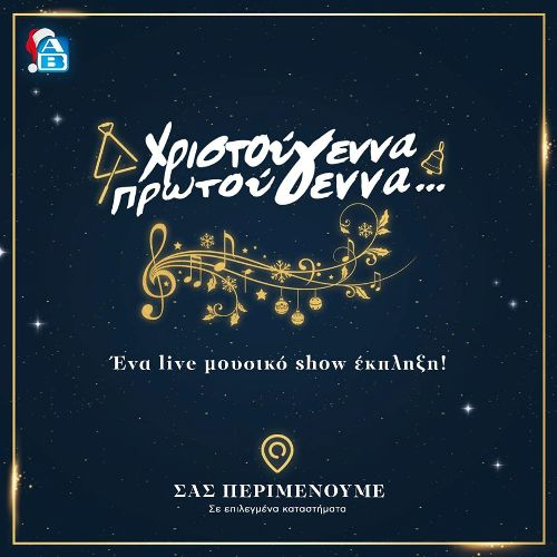 Live show με Πρωτοχρονιάτικα κάλαντα θα υπάρχουν σήμερα σε επιλεγμένα «ΑΒ Bασιλόπουλος» των Νοτίων Προαστίων