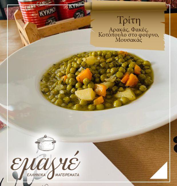 Το «Εμαγιέ» σας περιμένει σήμερα για γευστικό αρακά αλλά και μουσακά
