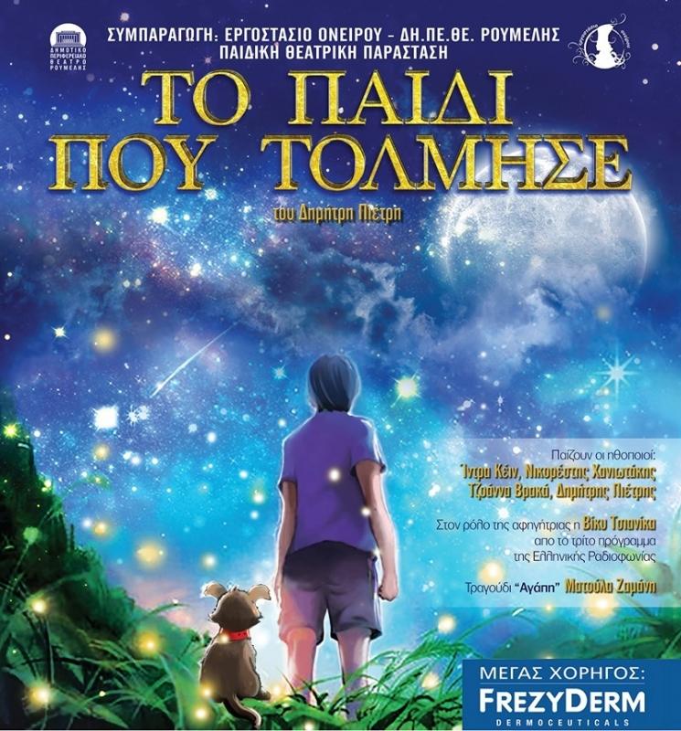Δωρεάν θεατρική παράσταση «Το παιδί που τόλμησε» στην Αργυρούπολη