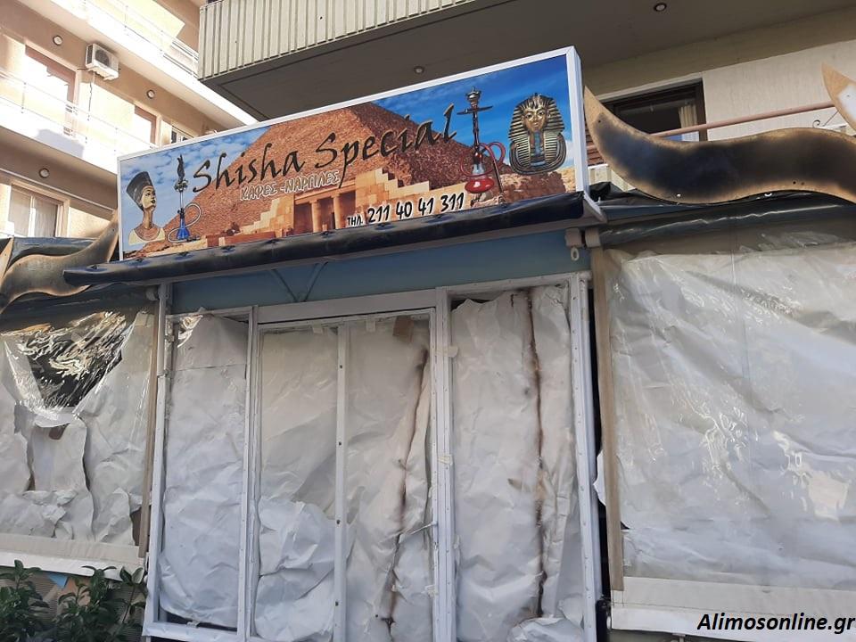 Το «Shisha Special» ετοιμάζεται να ανοίξει στο Καλαμάκι