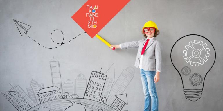 Η Περιφέρεια Αττικής ανακοίνωσε την λειτουργία του Παιδικού Πανεπιστημίου -Οι εγγραφές ξεκίνησαν