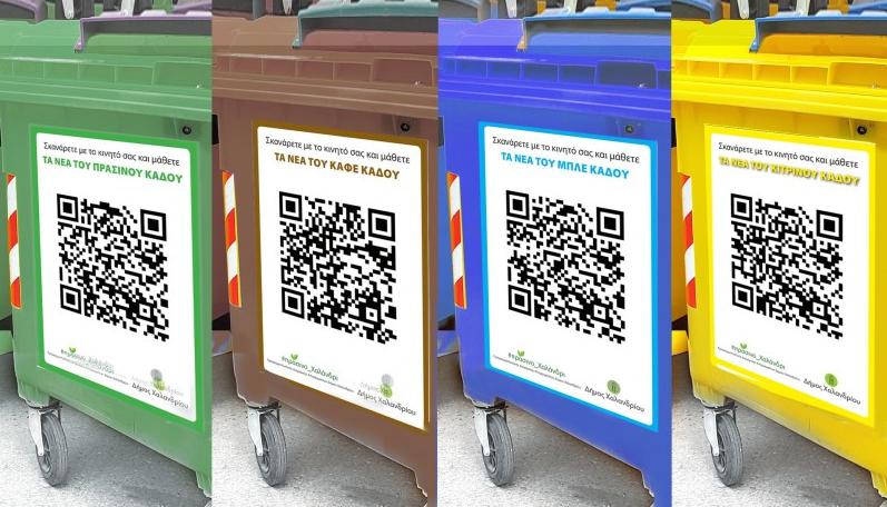 Αυτός είναι ο πρώτος δήμος της Αττικής με «έξυπνους» κάδους ανακύκλωσης που σου λένε τι να πετάξεις σε αυτούς