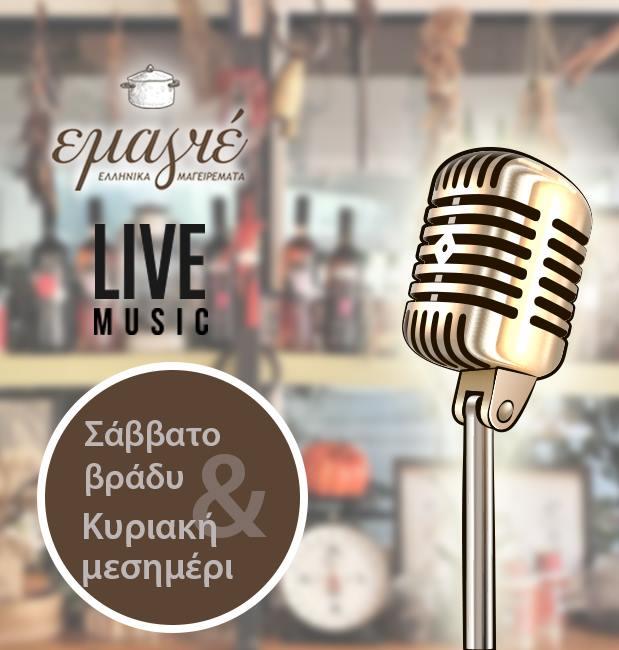 Τα live του «Εμαγιέ» μάς φτιάχνουν το Σαββατοκύριακο