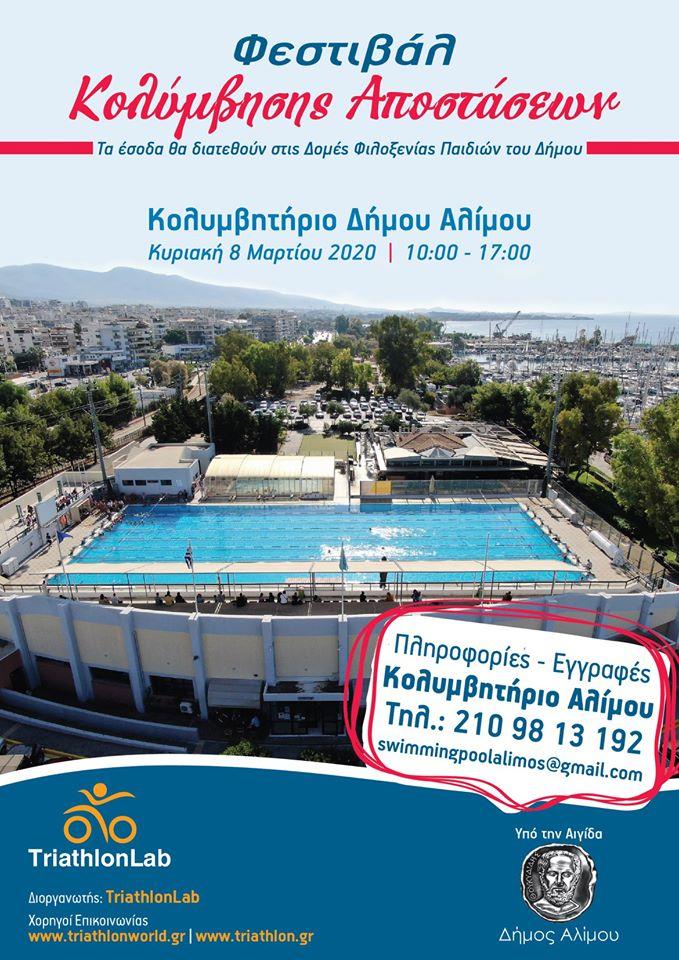 Φεστιβάλ Κολύμβησης στον Άλιμο για καλό σκοπό