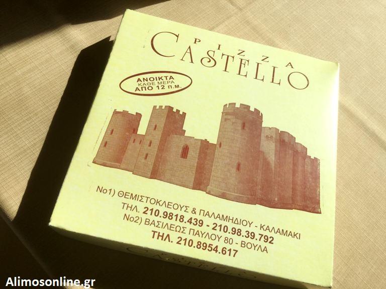 Pizza Castello: Η πίτσα που λατρεύουν οι Αλιμιώτες