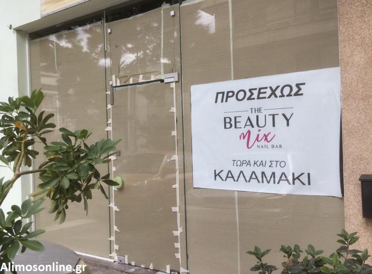 To «The Beauty Mix» έρχεται και στον Άλιμο