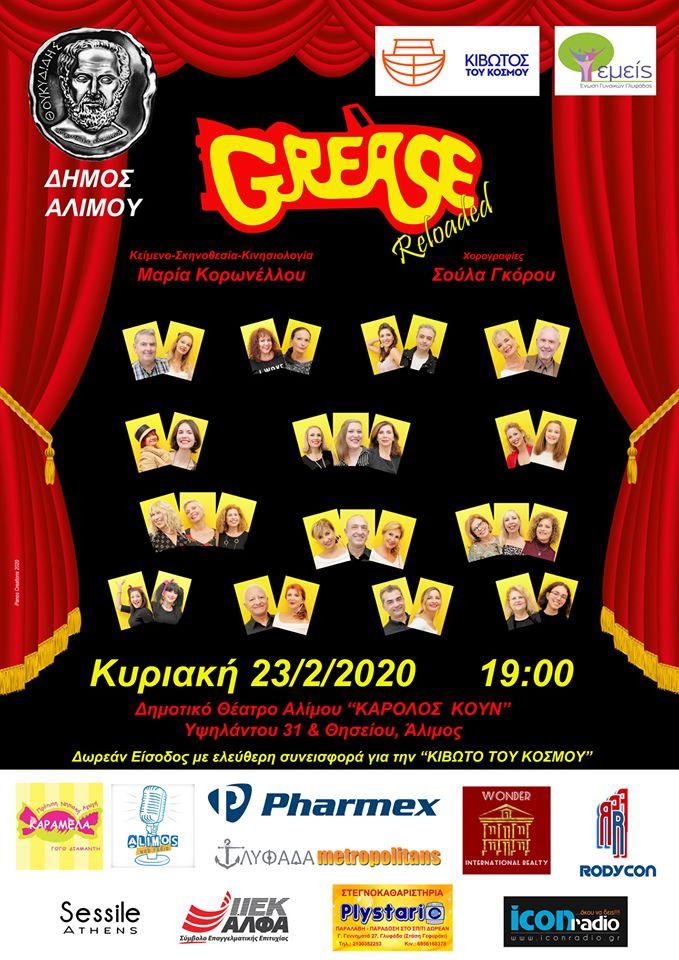 Η παράσταση «Grease Reloaded» έρχεται στις 23 Φεβρουαρίου στον Άλιμο