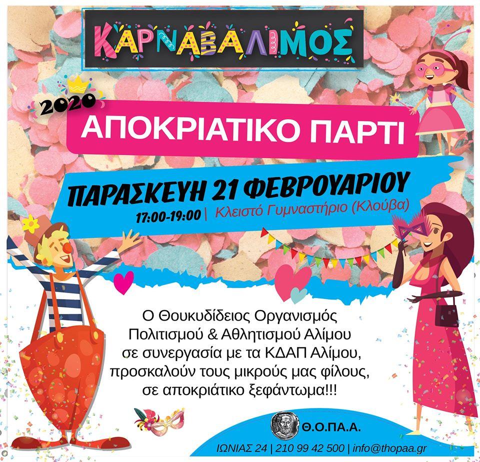 Παιδικό αποκριάτικο πάρτι διοργανώνει ο Δήμος Αλίμου την επόμενη Παρασκευή