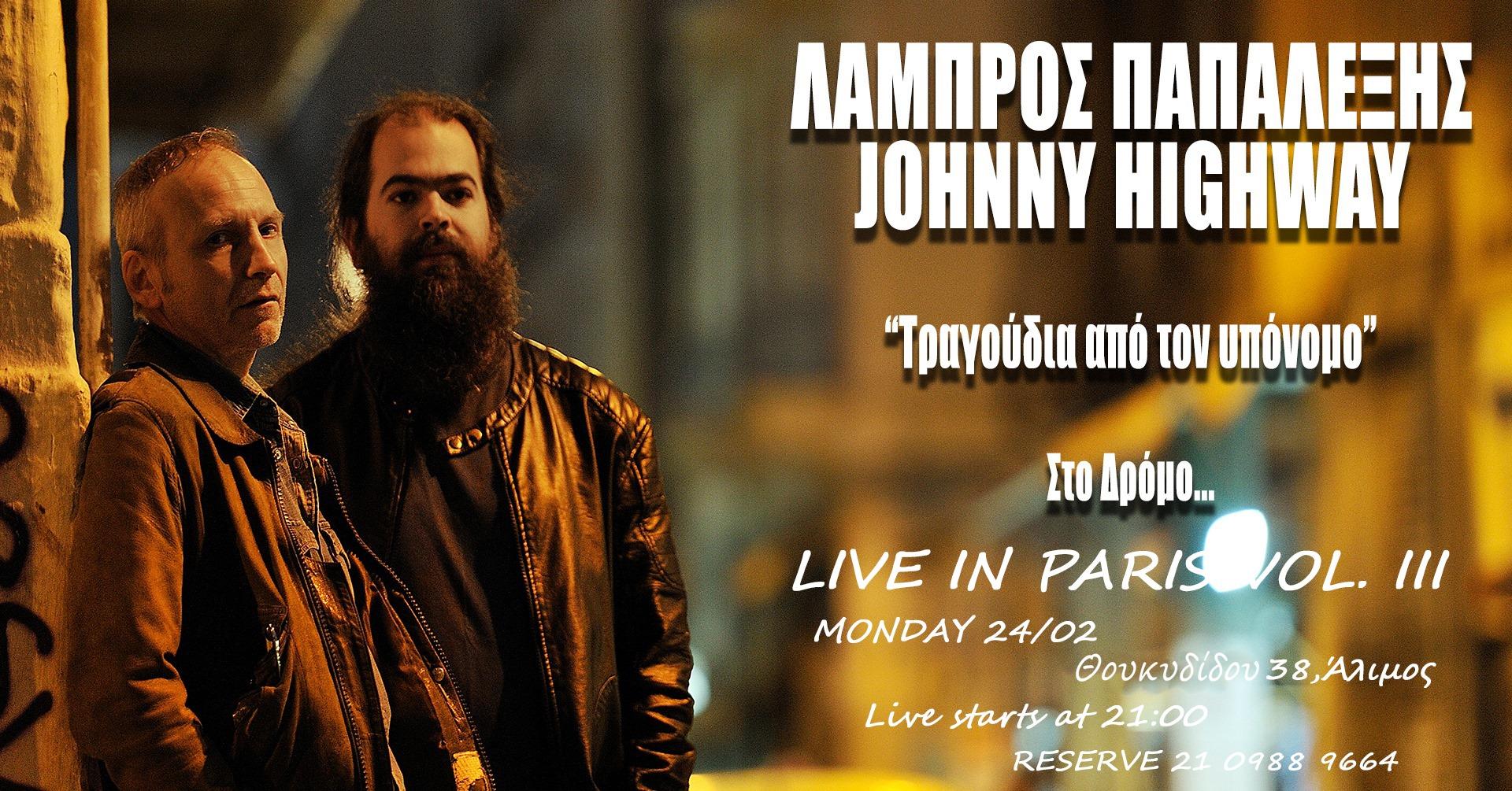 Μουσική βραδιά στο ψητοπωλείο «Ο Πάρις» με τον Λάμπρο Παπαλέξη και τον Johnny Highway