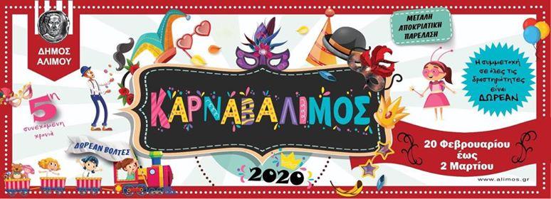 Έρχεται ο Καρναβάλιμος για 5η συνεχόμενη χρονιά