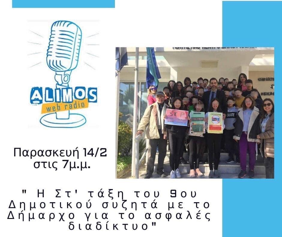 Alimos Web Radio: Καλεσμένος ο Ανδρέας Κονδύλης