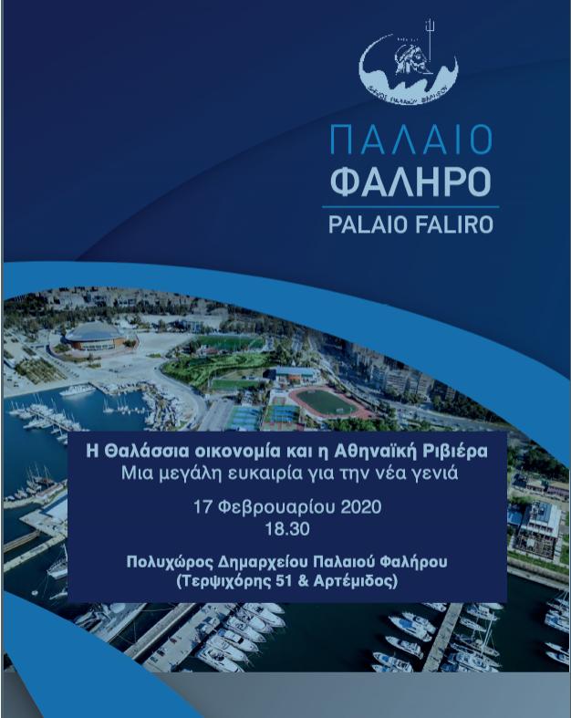 Ανοικτή Ημερίδα με θέμα «Η Θαλάσσια οικονομία και η Αθηναϊκή Ριβιέρα - Μια μεγάλη ευκαιρία για τη νέα γενιά» στο Παλαιό Φάληρο