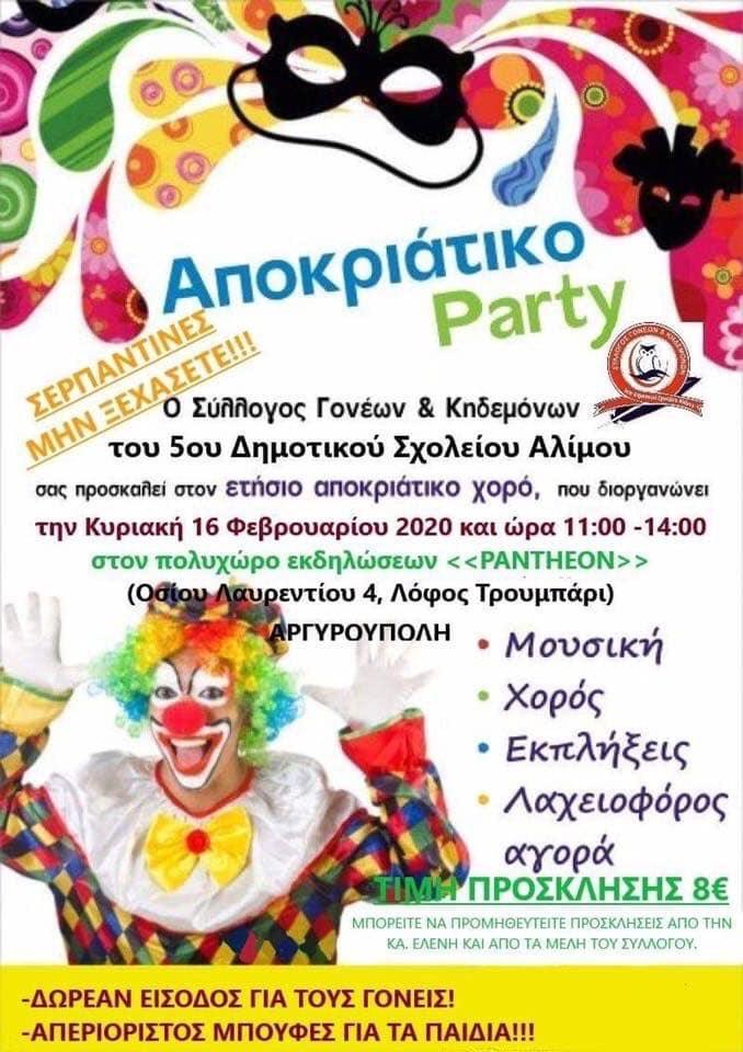 Αποκριάτικο πάρτι του 5ου Δημοτικού Σχολείου Αλίμου