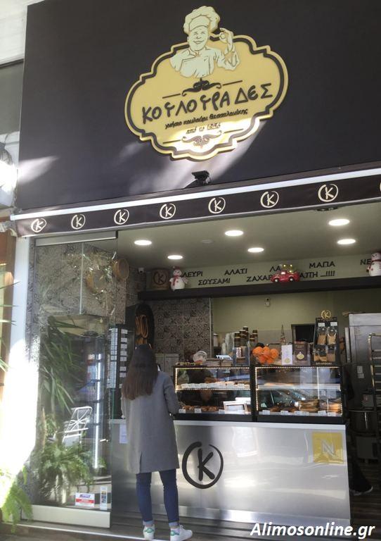 Νέες γεύσεις στους «Κουλουράδες» της Αγοράς Θουκυδίδου