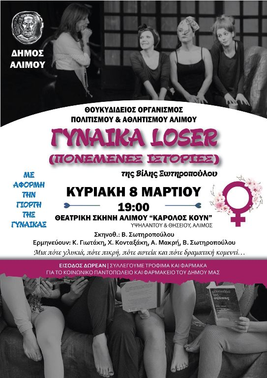 Παράσταση «Γυναίκες Loser (Πονεμένες Ιστορίες)» στη θεατρική σκηνή «Κάρολος Κουν»
